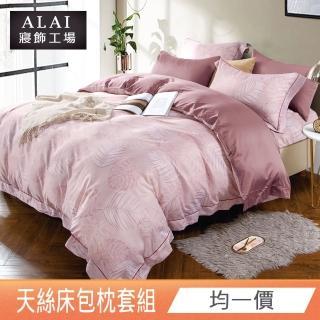 【ALAI寢飾工場】台灣製 3M吸濕排汗天絲床包枕套組(單人/雙人/加大/特大 均一價)