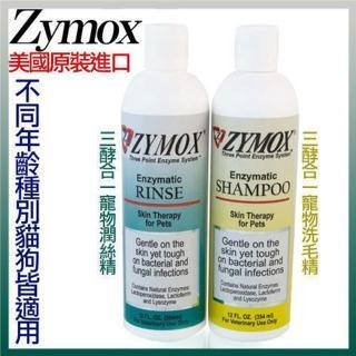 【Zymox】三酵合一洗毛精+潤絲精 12oz/355ml