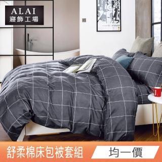 【ALAI寢飾工場】台灣製 舒柔棉被套床包組 活性印染(單人/雙人/加大)