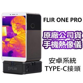 【FLIR】FLIR ONE PRO 紅外線熱感應鏡頭 熱成像鏡頭 ANDROID 系統用(熱像儀)