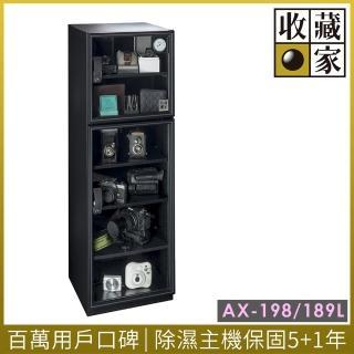 【收藏家】全功能189公升電子防潮箱(AX-198)