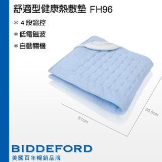【BIDDEFORD】舒適型健康熱敷墊(FH96)/