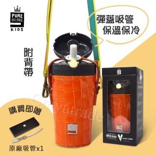 【韓國PURENINE】Kids兒童頂級時尚彈蓋隨身多功能保溫杯-290ML附皮杯套+背帶(橘色皮套+黑蓋瓶組)