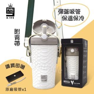 【韓國PURENINE】Kids兒童頂級時尚彈蓋隨身多功能保溫杯-290ML附皮杯套+背帶(白色皮套+灰蓋瓶組)