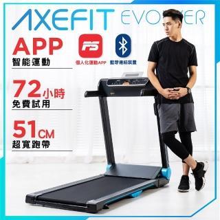 【WELLCOME好吉康】AXEFIT-進化者2 電動跑步機(藍芽喇叭/專屬APP)