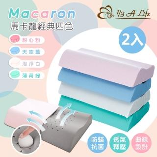 【1/3 A LIFE】人體工學-馬卡龍4色舒眠透氣記憶枕(10cm/2入)