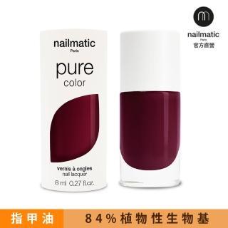 【Nailmatic】Nailmatic 純色生物基經典指甲油-GRACE-櫻桃紅(植萃指甲油)