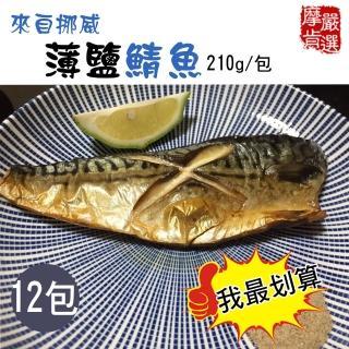【摩肯嚴選】挪威薄鹽鯖魚12片210g片(我最安心)