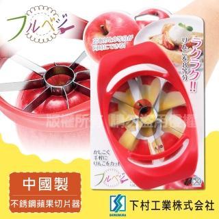 【SHIMOMURA下村工業】Fru Vege便利不銹鋼蘋果切片器-八片切