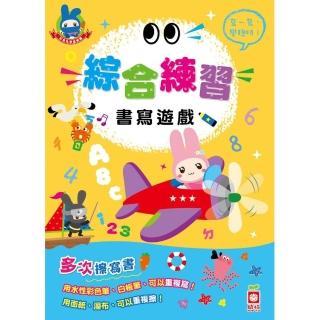 忍者兔學習樂園:綜合練習書寫遊戲(多次擦寫書)