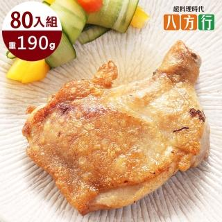 【八方行】去骨鮮嫩腿排80隻(190g/隻/包)