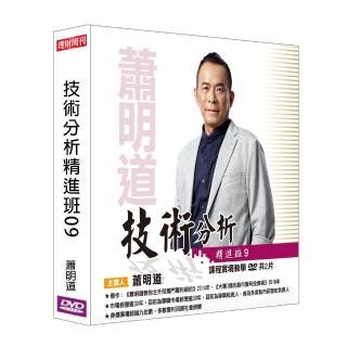 【理周教育學苑】蕭明道 技術分析精進班09(DVD+彩色講義)