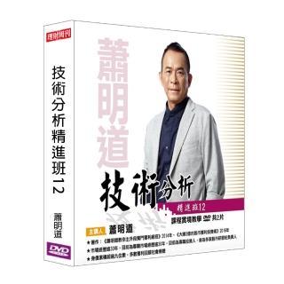 【理周教育學苑】蕭明道 技術分析精進班12(DVD+彩色講義)