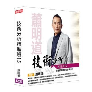 【理周教育學苑】蕭明道 技術分析精進班15(DVD+彩色講義)