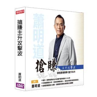 【理周教育學苑】蕭明道 搶賺主升攻擊波(DVD+彩色講義)
