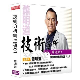 【理周教育學苑】蕭明道 翻滾財富-技術分析01(DVD+彩色講義)