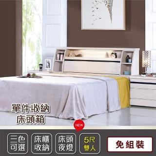 【IHouse】尼爾 燈光插座日式收納床頭箱(雙人5尺)