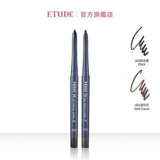 【ETUDE HOUSE】十全十美 防水眼線膠筆 0.3g(共6色可選)