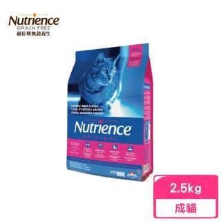 【Nutrience 紐崔斯】(雞肉+田園蔬果)室內化毛貓配方 2.5kg