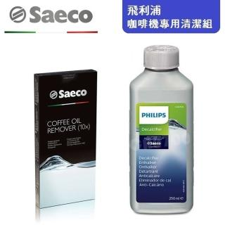 【PHILIPS Saeco】咖啡機專用清潔組(CA6700/清潔錠)
