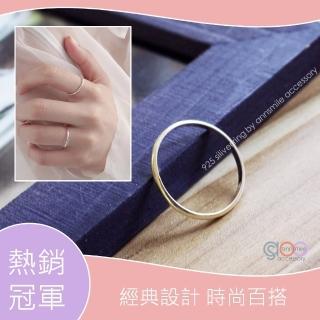 【微笑安安】銀亮細圈925純銀戒指尾戒
