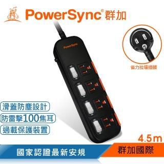 【PowerSync 群加】四開四插滑蓋防塵防雷擊延長線/4.5m(TS4X0045)
