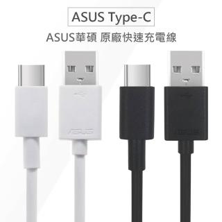 【ASUS 華碩】原廠Type-C QC3.0 高速手機充電線/傳輸線(USB-C 密封包裝 原廠線 手機線)