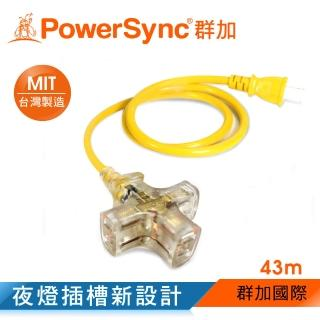 【PowerSync 群加】2P1擴3帶燈工業用延長線/動力線/戶外露營/43m(PW-G2PL3434)