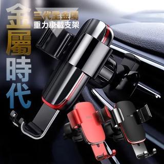 【BASEUS 倍思】三代升級版金屬重力智能車用支架/手機支架(總代理公司貨)