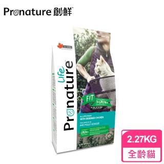【Pronature 創鮮】樂活貓-全齡貓 健康精準 蔬食+雞肉配方(2.27KG)