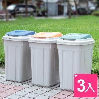 【真心良品】草津分類42L附蓋垃圾桶(3入)