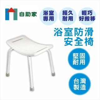 【自助家】浴室防滑安全椅