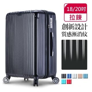 【Bogazy】冰雪奇蹟Ⅱ 20吋平面抗壓U槽質感漸消紋路可加大行李箱(多色任選)