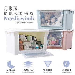 【靚生活】北歐風雙開大容量居家收納整理箱(6入)