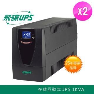 【FT飛碟 2入組】1KVA 在線互動式UPS(含穩壓/USB監控軟體/觸碰式LCD翻頁/LCD自動休眠)