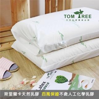 【TomTree】枕頭 / 天然乳膠枕 頂級斯里蘭卡 天然乳膠(天然乳膠 乳膠枕 麵包枕)
