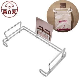 【Easy+ 易立家】塑膠袋掛架(304不鏽鋼無痕掛勾 無痕貼 壁掛式浴室廚房廚餘垃圾桶收納架)
