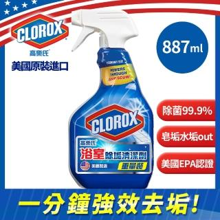 【美國Clorox 高樂氏】浴室除垢清潔劑