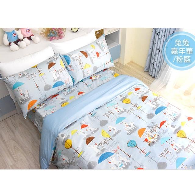 【Fotex芙特斯】兔兔嘉年華粉藍-雙人加大6尺床包組