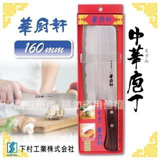 【SHIMOMURA下村工業】16cm日本華廚軒中華菜刀/包丁-小(日本製)