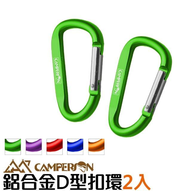 【CAMPERSON】鋁合金D型扣環