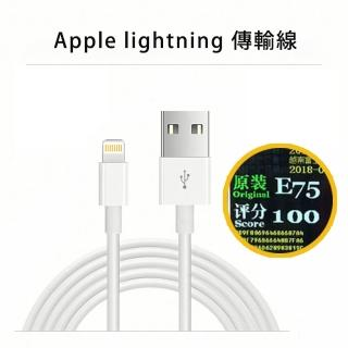 Apple原廠適用Lightning傳輸線(for iPhone XS Max/XS/X/8/7/6/SE/5/ipad)