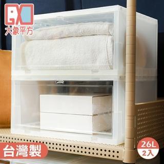 【大象平方】水晶方塊前拉系統收納箱 二入裝26L(三種尺寸)