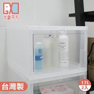 【大象平方】水晶方塊前拉系統收納箱 二入裝17L(三種尺寸)