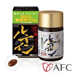 【AFC】究極金盞花 60粒/瓶(日本原裝)