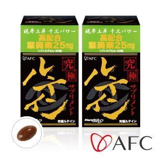 【AFC】究極金盞花 二瓶組(日本原裝)