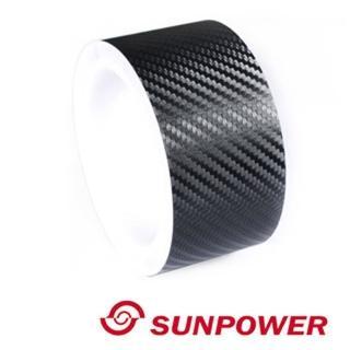 【SUNPOWER】加購-不殘膠鐵人保護膠帶-碳纖紋路系列(寬版)