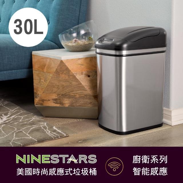【美國NINESTARS】時尚不銹鋼感應式垃圾桶30L廚衛系列/