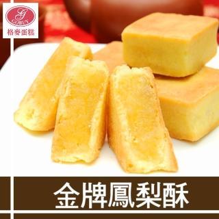 【格麥蛋糕】金牌鳳梨酥/下殺(12入/3盒。榮獲台北市鳳梨酥文化節。優勝獎)
