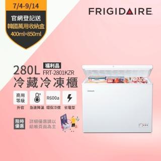 【Frigidaire 富及第】280L 商用等級冷藏冷凍櫃(FRT-2801KZR 福利品 圍爐年菜必備)
